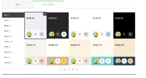 LINEクリエーターズマーケットのLINE着せ替えカラースキン選択画面