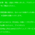 fc2ブログアプリのアカウント認証エラー画面