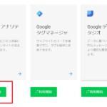 グーグルアナリティクスの利用開始について