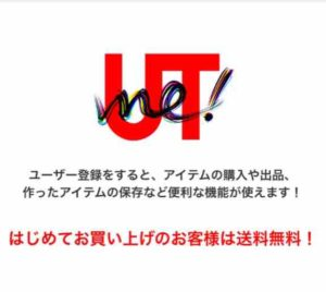 UTmeのトップ画面