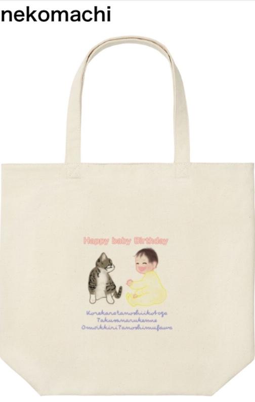 nekomachi作成の赤ちゃんと猫が笑顔で見つめあっているイラストのバッグ