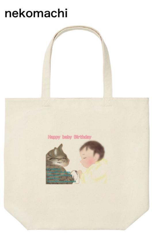 nekomachi作成の赤ちゃんと猫が向き合って寝ているイラストのバッグ