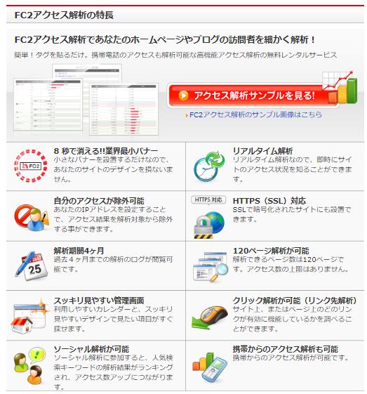 fc2アクセス解析の特徴について
