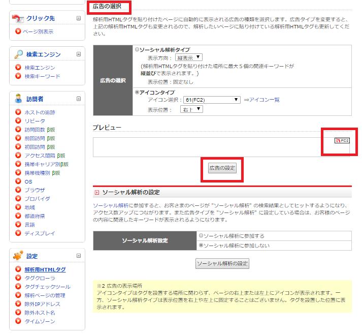 fc2ブログのアクセス解析広告の選択設定