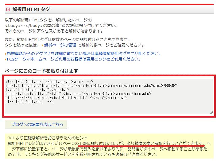fc2アクセス解析用HTMLタグ