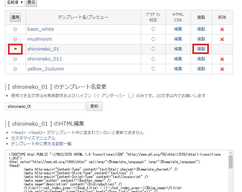fc2ブログテンプレート設定画面