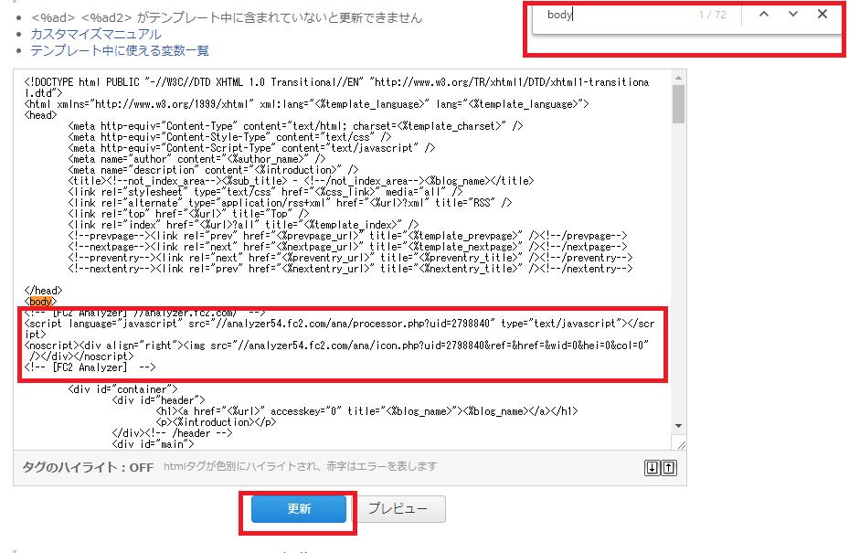 fc2ブログにアクセス解析のHTMLタグ貼り付け