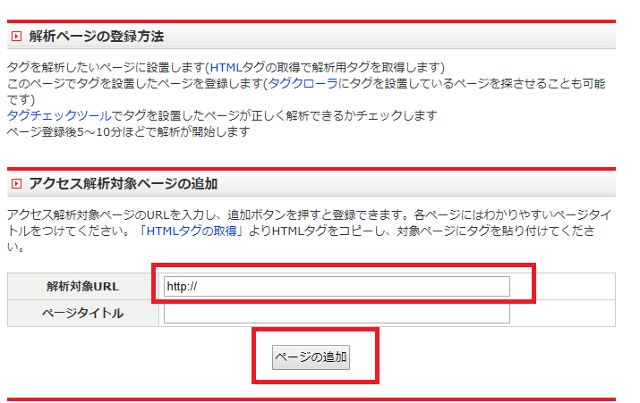 fc2アクセス解析対象URL追加