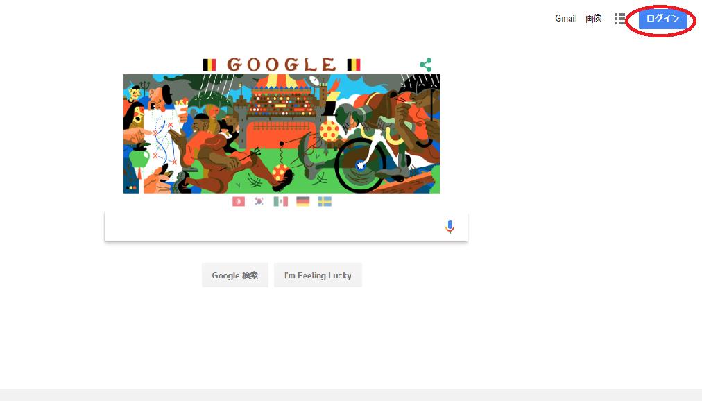 グーグルログイン画面