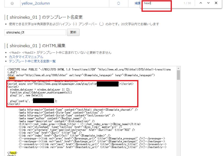 fc2ブログのHTML編集画面