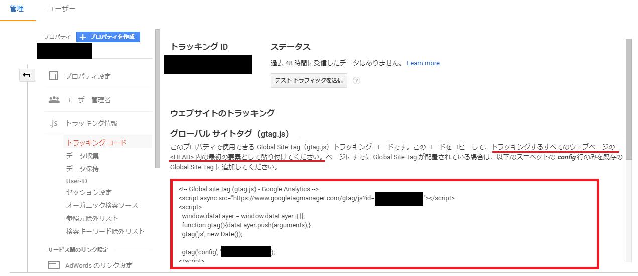 グーグルアナリティクスのトラッキングコード