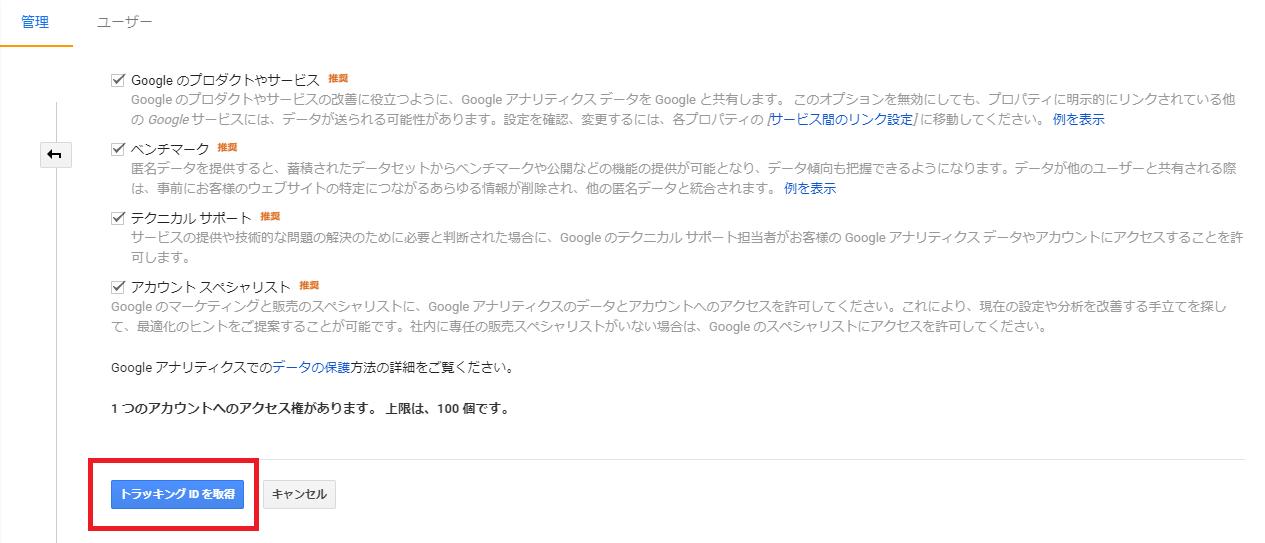 グーグルアナリティクスでトラッキングIDを取得