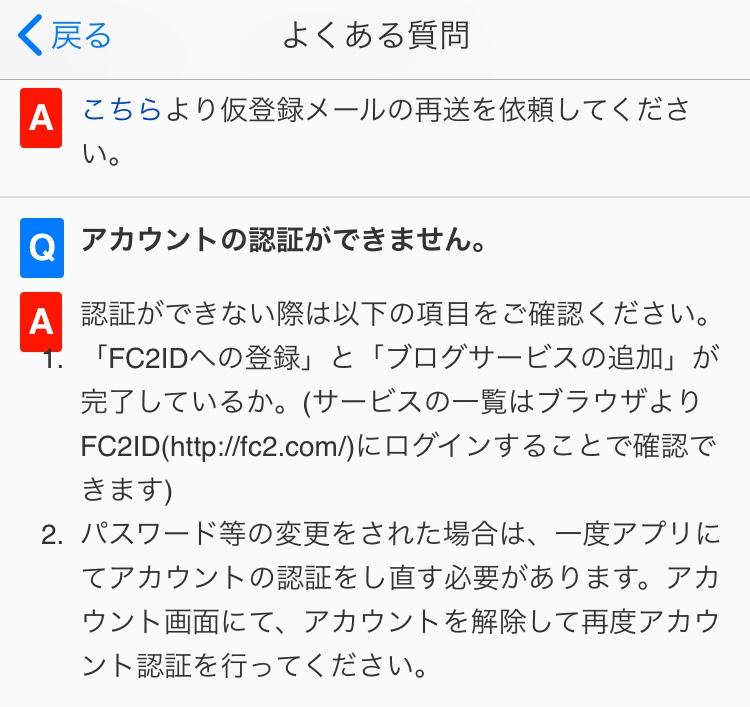 fc2ブログアプリよくある質問