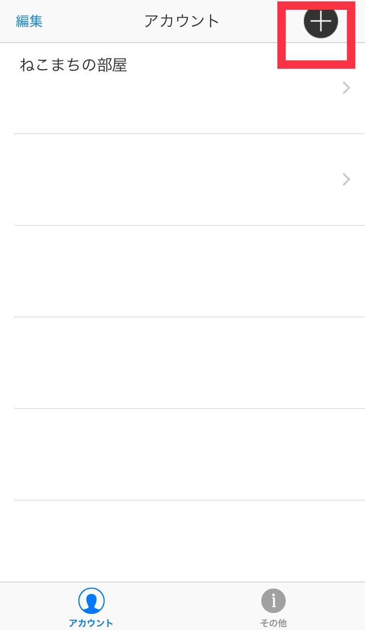 fc2ブログアプリにアカウント追加