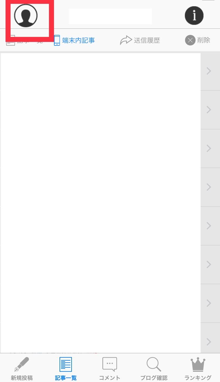 fc2ブログアプリでアカウント管理画面へ移動