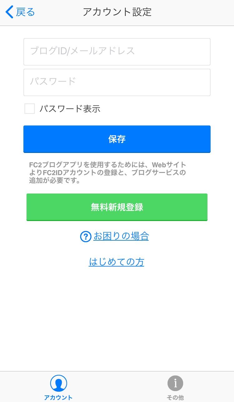 fc2ブログアプリのアカウント設定画面